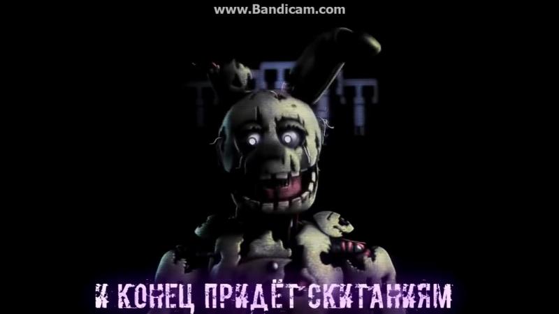 песня 5 ночей с фреди 3 я фиолетовый парень песня рус ( 720 X 1250 ).mp4