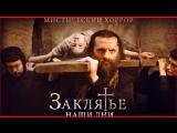 Заклятье. Наши дни (18+). vrodine.ru