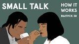 Как правильно вести беседу? | How It Works #38