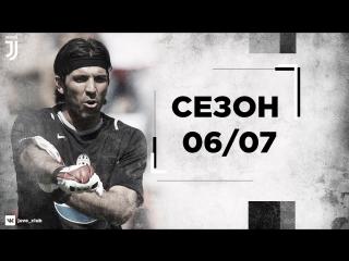 Джанлуиджи Буффон | Сезон: 2006-2007