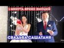 СЛОУМО минутный ролик со свадьбы САШАТАНЯ