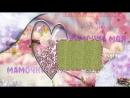Слайд-шоу из фотографий День матери Мама С днем матери Самое лучшее поздравление маме