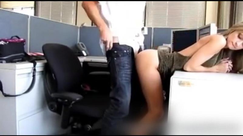 SEX IN THE OFFICE Секс в офисе с молоденькой секретаршей ( порно