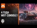 Празднуем четырёхлетие World of Tanks Console!