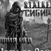 S.T.A.L.K.E.R. Шаги по Зоне Сибирь