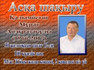 Асқа шақыру Қалымбетов Мұрат Абдуразақұлы (1966-2017)
