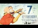 Dalbek 7 КРУПНЕЙШИХ сюжетных дыр Аватар Легенда об Аанге