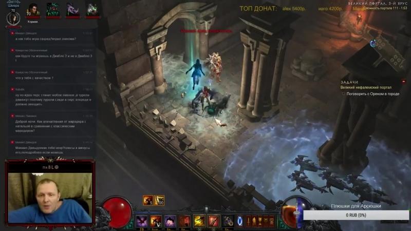 [Алексей Блохин] Stream Diablo 3 от mrBLO: Demon Hunter вдоль и поперек.