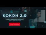 Онлайн трансляция тренинга КОКОН 2.0