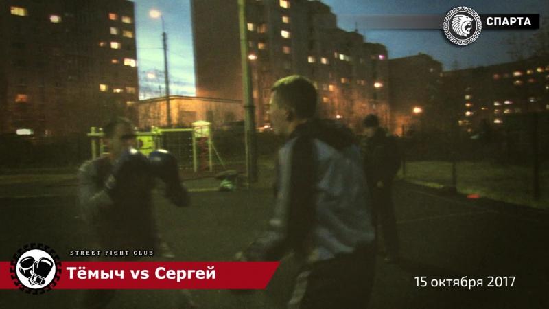 СПАРТА | Street Fight Club - Тёмыч vs Серёга (15 октября 2017)