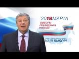 Аркадий Чернецкий. 18 марта 2018 выборы президента России.
