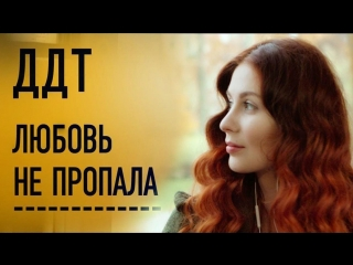 Премьера клипа! ддт — любовь не пропала (01.03.2018)