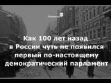 Как в России чуть не появился нормальный парламент