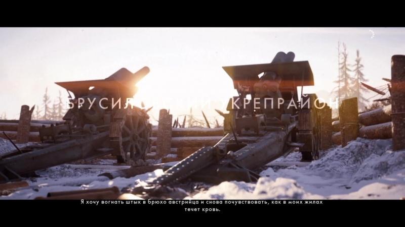 Брусиловский прорыв интро Российская империя 2, bf1