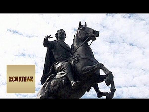 Загадка Медного всадника / Искатели / Телеканал Культура