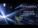 Шоу TEMNIKOVA TOUR 17/18 в Нижнем Новгороде - Елена Темникова