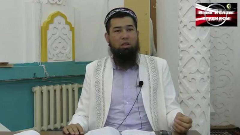 Таухид. 1-бөлім - Исрафил БЕГЕЙ.mp4