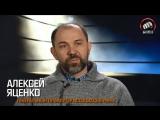 ММА России в лицах. Алексей Яценко