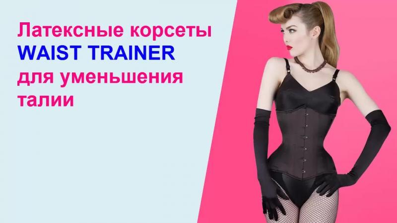 Корсет Waist Trainer. Корсеты женские. Корсет для талии.