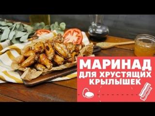Рецепт маринада для хрустящих крылышек [eat easy]
