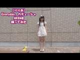 【Lilianyan】Everyday, Kachuusha AKB48 TRIED DANCING sm18175576