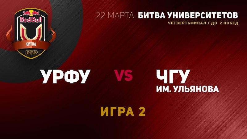 УФУ vs ЧГУ - Четвертьфинал 1 Игра 2