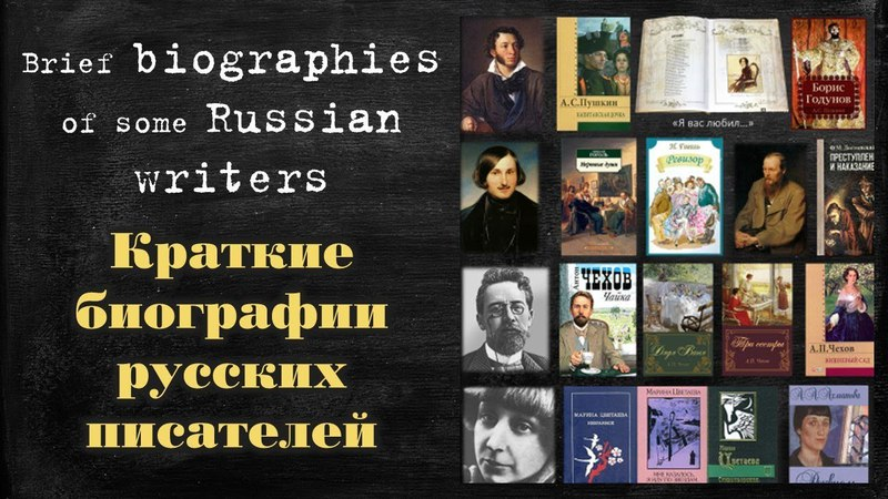 Intermediate Russian II: Brief Biographies of Russian Writers