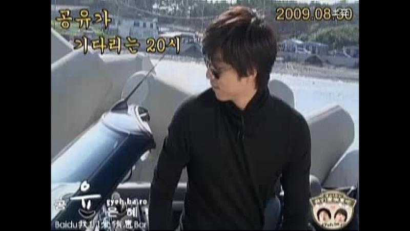 Радиошоу Гон Ю в армии, 2009.08.30