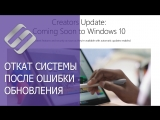 Как восстановить Windows после ошибки обновления Creators Update, откат системы 💻💽