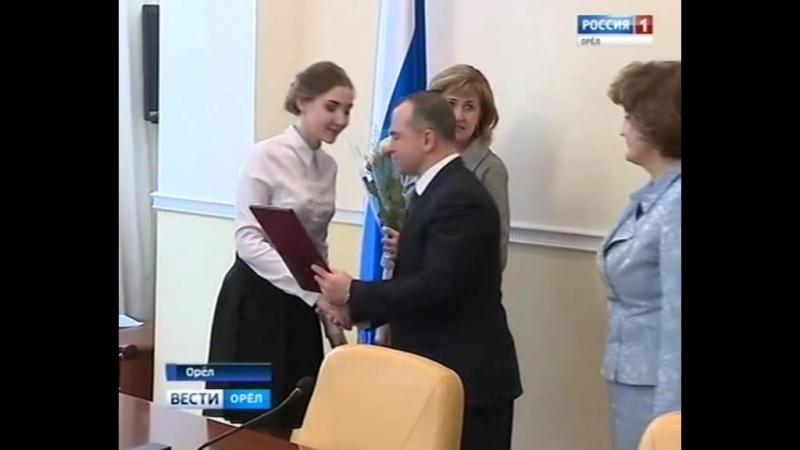 ОГТРК 375 тысяч рублей получили представители талантливой молодёжи Орловщины от властей региона в качестве премий