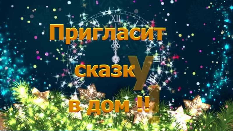 Вызов Дедушки Мороза и Снегурочки в городе Кириши