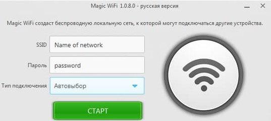 MAGIC WIFI 1.0.8.0 РУССКАЯ ВЕРСИЯ СКАЧАТЬ БЕСПЛАТНО