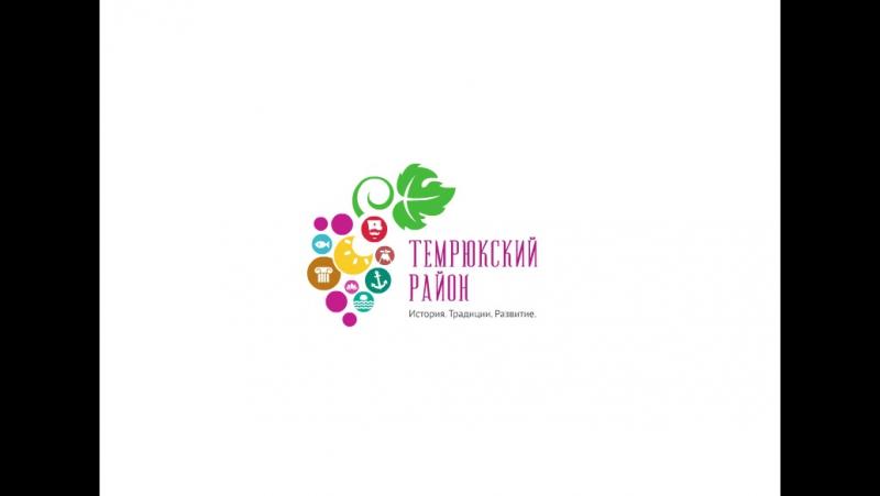 Моушен логотипа Темрюкский район