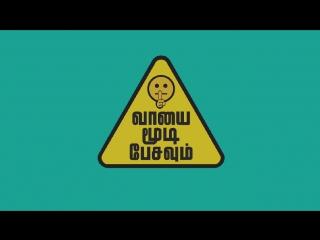 Трейлер Фильма: Говорить опасно для жизни / Держи язык за зубами / Vaayai Moodi Pesavum (2014)