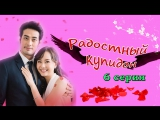 Радостный Купидон 6/8 (Купидоны 1 история)  กามเทพ หรรษา  Cheerful Cupid  The Cupids Series Kammathep Huns