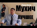 Полицейский с Рублевки Мухич ЛУЧШЕЕ