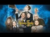 Семейка Аддамс в прямом эфире!