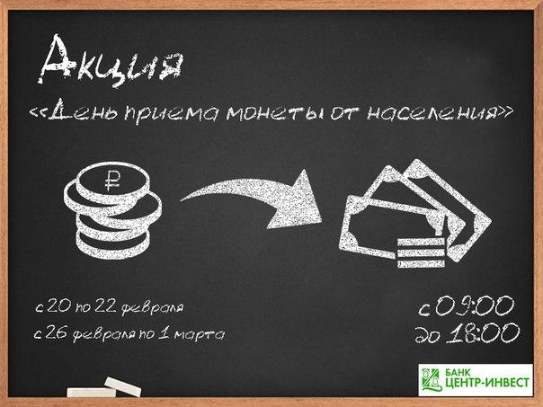 #Новости_Центринвест💰 В банке «Центр-инвест» стартовала акция «День