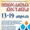 Православная выставка в Липецке