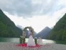 Свадебная церемония на озере Рица для Сергея и Софья 24 08 2017