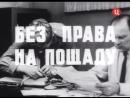 ☭☭☭ Без права на пощаду (1970) 2 ☭☭☭