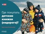 Где и как покупать книги ДЕШЕВО? +LIVE