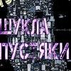 Группа Шукла, Группа Пустяки в Манхэттен 19.07.2