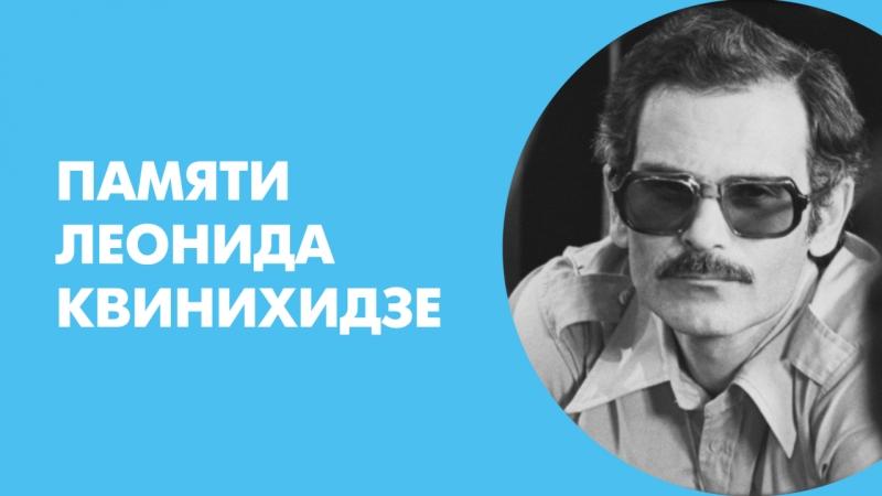 Памяти Леонида Квинихидзе