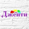 Дженти | Ижевск | Идеи дизайна | Декор и Ремонт