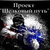 """Проект """"Шелковый путь"""""""