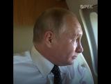 Небо. Самолет. Владимир Путин