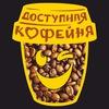 """Кафе """"Подорожник"""" Новокузнецк"""