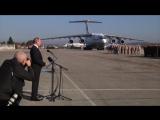 Владимир Путин посетил авиабазу Хмеймим в Сирии #АрмияРоссии