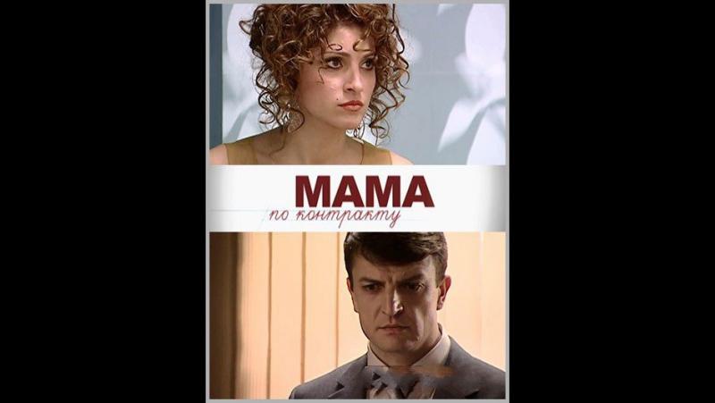 Мама по контракту (2015)